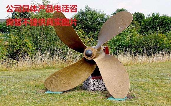 节能型螺旋桨