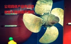 船用螺旋桨